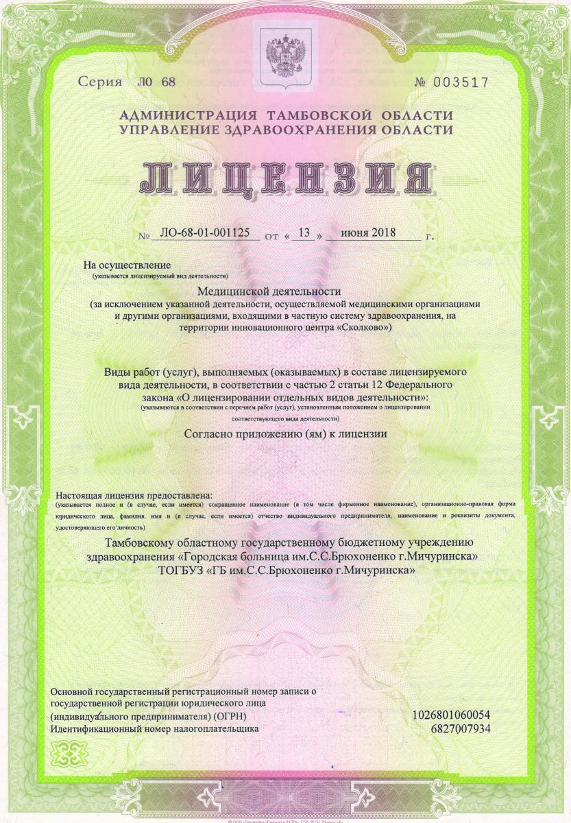 license medical attachm 2016 001